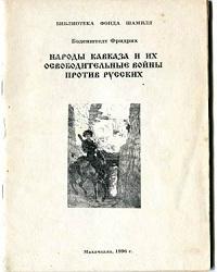 Народы Кавказа и их освободительные войны. Боденштедт Ф.