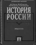 История России с древнейших времен до наших дней. Орлов А.С.