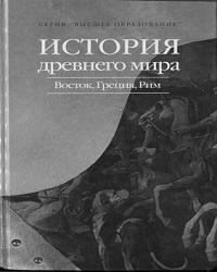 История древнего мира: Восток, Греция, Рим. Ладынин И.А. и др.