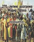 Провал дагестанской кампании шаха Надира 1741-1743 гг.
