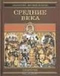 Всемирная история. Средние века. Оскар Егер
