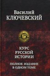 Kljuchevskij V.O