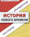 Шпаргалка по истории нового времени. Алексеев В.С., Пушкарева Н.В