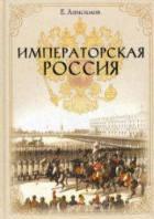 Imperatorskaja Rossija