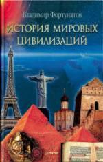 Istorija mirovyh civilizacij. Fortunatov V.V