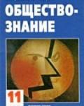 Обществознание. 11 кл. Кравченко А.И., Певцова Е.А.
