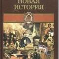 Всемирная история. Новое время. Егер О.