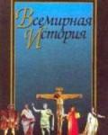 Всемирная история: Учебник для вузов. Под ред. Г.Б. Поляка, А.Н. Марковой.