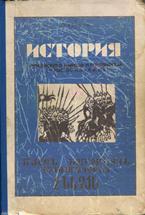 История лезгинского народа и государства / Бадалов Ф.А.