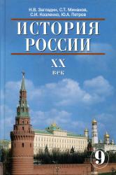 Istorija Rossii_XXv_Zagladin
