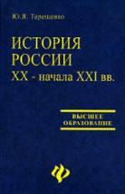 Istorija_Rossii.Terewenko