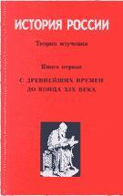Istorija Rossii. Lichman B.V.