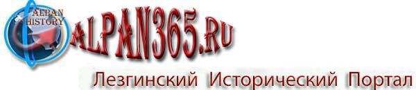 Мировая и Отечественная История | alpan365.ru