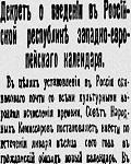 История перехода России на григорианский календарь.