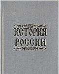 История России с древнейших времен до 1917 года.