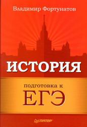 История. Подготовка к ЕГЭ. Фортунатов В.В.