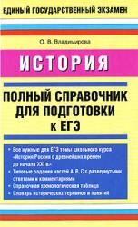 История. Полный справочник для подготовки к ЕГЭ. Владимирова О.В.