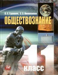 Обществознание. Учебник для 11 класса (базовый уровень.) Гуревич П.С., Николаева Е.З.