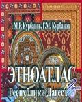Этноатлас Дагестана