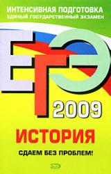 ЕГЭ-2009. История. Сдаем без проблем! Баранов П.А. и др. М.: Эксмо, 2009. - 192 с.
