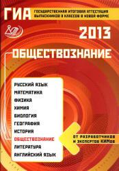 ГИА 2013. Обществознание. Котова О.А., Лискова Т.Е. М.: 2013. - 128 с.