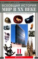 Мир в XX веке. 11 класс. Сороко-Цюпа О.С. и др. 6-е изд., стер. - М.: 2002. — 336 с.