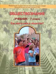Обществознание. Учебник для 7 класса. Данилов Д.Д., Давыдова С.М. и др. М.: 2012. — 240 с.
