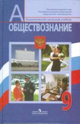 Обществознание. Учебник для 9 класса. Боголюбов Л.Н. и др. М.: 2010. — 223 с.