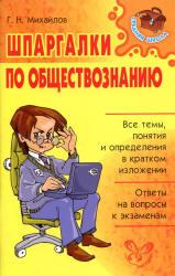 Шпаргалки по обществознанию / Михайлов Г.Н. -СПб., 2012. -80 с.