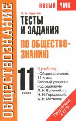 Тесты и задания по обществознанию для подготовки к ЕГЭ. 11 класс. Баранов П.А. М.: 2012. — 160 с.
