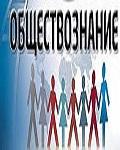 Обществознание. Диагностические и тренировочные работы, варианты. ГИА 2013.