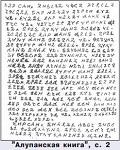 """Ещё раз об """"Истории Албании"""""""