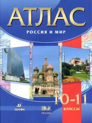 Атлас. Россия и мир. 10-11 классы. М.: 2012. - 56 с.
