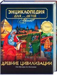 Энциклопедия для детей. Том 31. Древние цивилизации.