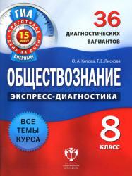 Обществознание. 8 класс. 36 диагностических вариантов. Котова О.А., Лискова Т.Е. М.: 2012. — 80 с.