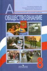 Обществознание. 8 класс. Поурочные планы -М.-, 2010. - 318 с.; -М.-, 2017. - 299 с.
