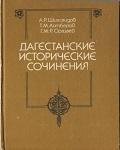 Ахты-наме /Дагестанские исторические сочинения.М. Наука. 1993