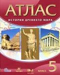 Атлас. История древнего мира. 5 класс.