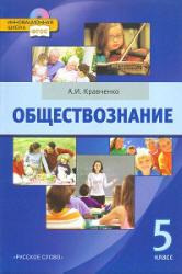 Обществознание. Учебник для 5 класса. Кравченко А.И. М.: 2012. - 216с.