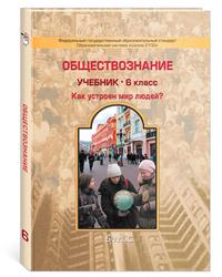 Обществознание. Учебник. 6 класс / Данилов Д.Д., Сизова Е.В. и др. -М., 2013. - 224 с.