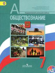 Обществознание. 7 класс. Учебник / Боголюбов Л.Н. и др. -М., 2013. - 159 с.