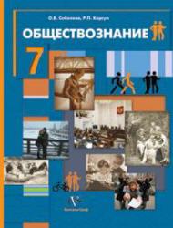 Обществознание 7 класс Соболева