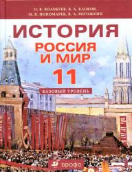 История Волобуев 11 класс