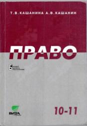 Право. 10-11 классы. Учебник / Кашанина Т.В., Кашанин А.В. -М., 2008. - 320 с.