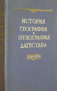 Istoriia_geografiia_etnografiia_Dagestana