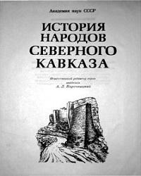 История народов Северного Кавказа. В 2-х т. - М.: Наука, 1988. — (554 + 659) с., ил. .