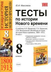 Тесты по истории Нового времени. 8 класс / Максимов Ю.И. -М.: Экзамен. 2010. — 112 с.