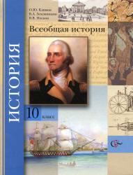 Всеобщая история, 10 класс, Климов, Земляницин, Носков, Мясникова, скачать.