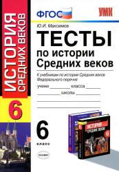 Тесты по истории Средних веков. 6 класс / Максимов Ю.И. -М.: 2013. — 160 с.