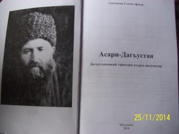 Гасан Алкадари Асари Дагестан